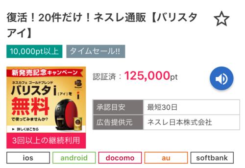 i2iポイント   20名限定!!神案件バリスタアイ!!8000円のお小遣い( *´艸`)