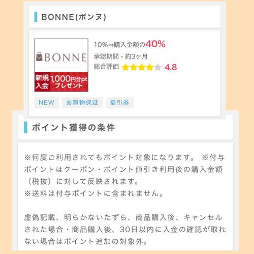 ポイントインカム   BONNE40%還元!!