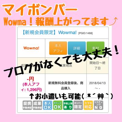 マイボンバー   Wowma!新規会員登録&購入で1296円!お小遣いも可能( *´艸`)