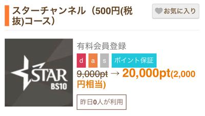 「スターチャンネルへようこそ」メール届きました!1500円のお小遣いがGETできる「スターチャンネル」解約もカンタン!