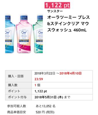 ちょびリッチ【テンタメ】マウスウォッシュ実質無料で出てます〜!