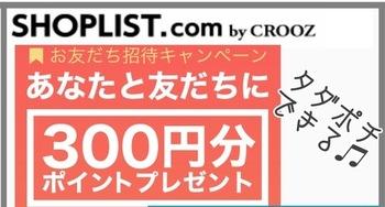 ショップリスト 会員登録で300円GETしてタダポチしちゃおう~♪