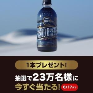 【大量当選懸賞@23万名】コーヒー「UCC BLACK COLD BREW」