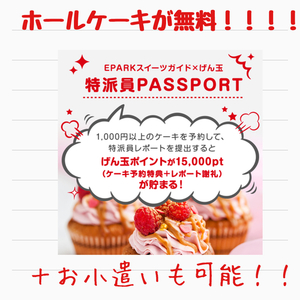 げん玉 ホールケーキ実質無料で予約しました!!お小遣いも可能!!!!