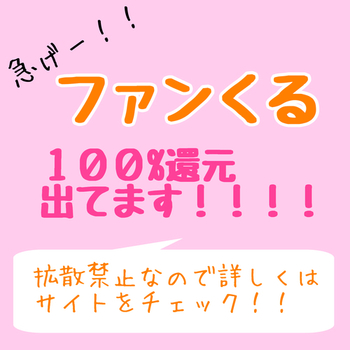 7/17新着   ファンくる   先着3000名!店舗購入型モニター出てます!!