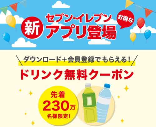 セブンイレブンアプリ先着230万名に好きな飲み物無料引き換え( *´艸`)