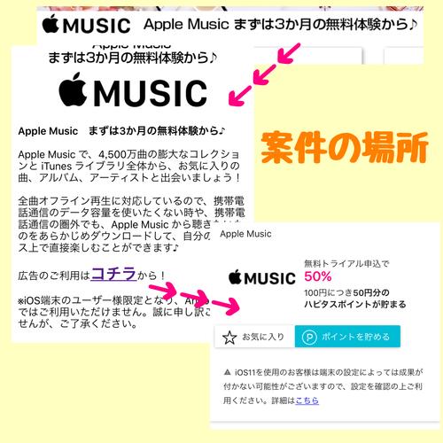 ハピタス AppleMusic手出しゼロで740円獲得できます♪( ´▽`)