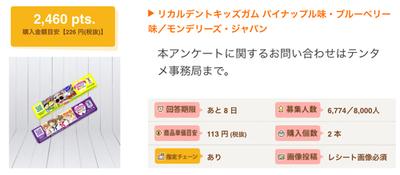 ECナビ  【テンタメモニター】 リカルデント2個実質無料で購入できます!