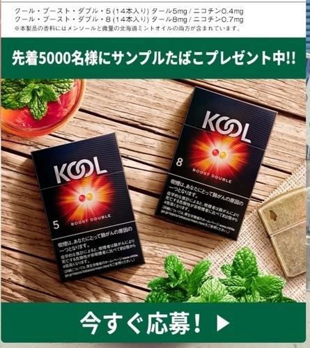 【先着5000名】  たばこサンプルもらえます!!