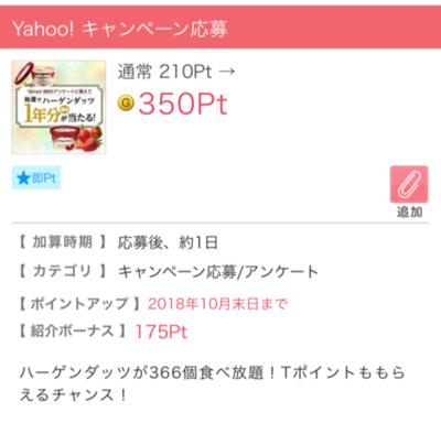 ゲットマネー   yahooカンタンなアンケート回答で35円♪