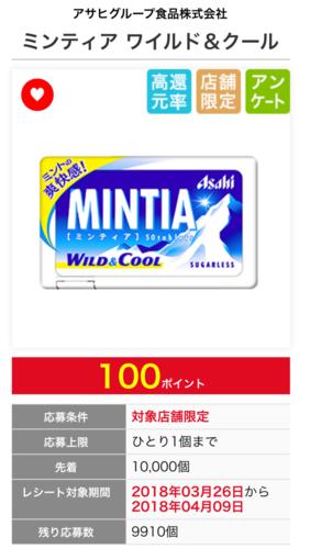 レシポ 「ミンティア100円還元」2円で購入できました〜♪ポイントタウンからの利用がオススメ!