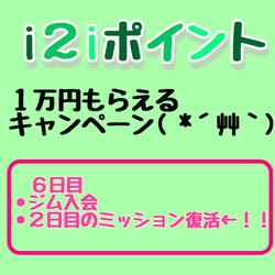 【i2iポイント 1万円キャンペーン6日目】 ジム!と過去ミッション復活!