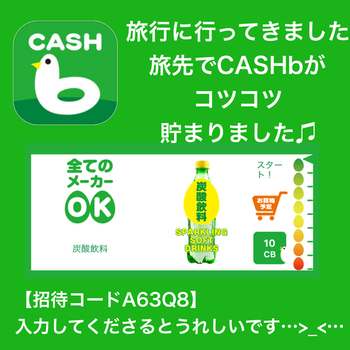 レシートアプリ「CASHb」   旅行でコツコツポイント貯めました〜