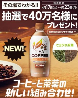 今日まで!【大量当選懸賞@40万名】 ワンダ TEA COFEE カフェラテ×焙じ茶