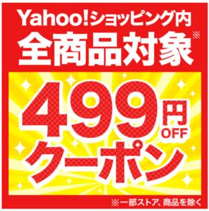 Yahooプレミアム会員   500円商品タダポチできます!!私はうどんにしました♪