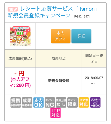 おお!マイボンバーからitsumonイツモンに会員登録で260円獲得できます!