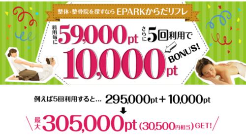 【本日まで!】げん玉 「EPARKからだリフレ」5900円+5件利用でさらに1000円!!