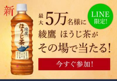 【大量当選懸賞@5万名】 綾鷹 ほうじ茶