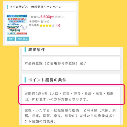 【地域限定】ポイントインカム マイ大阪ガス 無料会員登録で550円稼げる!プレゼント応募でさらに450円!