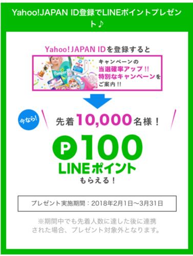 【先着1万名】   マイレピでLINEポイント100ポイントもらえます♪