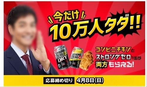 【大量当選懸賞@10万名】コンビニチキンとストロングゼロ( *´艸`)