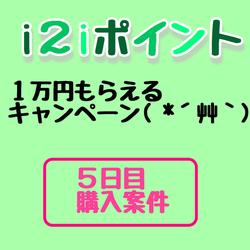 【i2iポイント 1万円キャンペーン5日目】 購入案件
