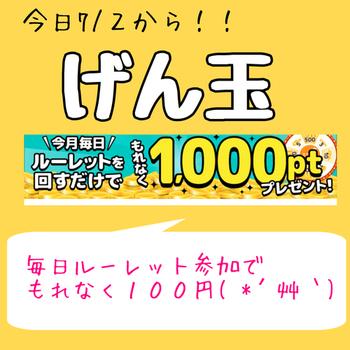 げん玉スマホ版    今日から毎日ルーレット回すともれなく100円もらえます