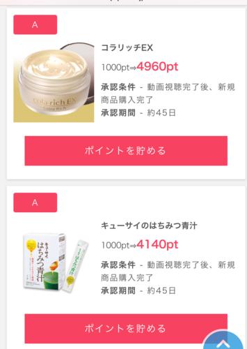 ポイントインカム    「カムtoクーポン」でキューサイの青汁実質無料+1344円のお小遣い!!