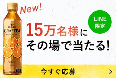 【LINE大量当選懸賞2件】   紅茶花伝クラフティー/クラフトボスラテ