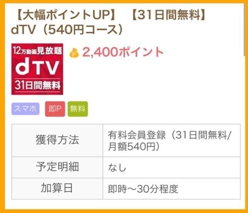 【高額!手出しゼロ!】ちょびリッチ 「dTV」無料会員登録で1200円獲得できます♪