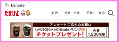 【急げ先着1500名!!】マチカフェ無料クーポン