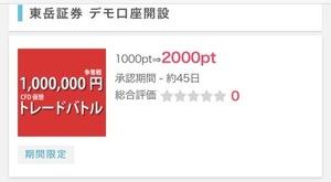 ポイントインカム   メール送信のみで200円稼げる神案件!