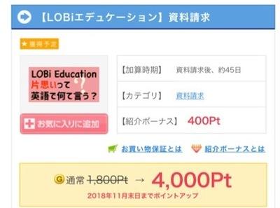 ゲットマネー LOBiエデュケーション資料請求で400円やってきました♪ツワモノは是非1万円を!