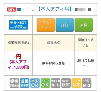 マイボンバー 有名動画サービスに登録して即1500円ゲット( *´艸`)他にも新たな本人アフィ出てます!