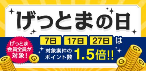 【ゲットマネーの日】 今回は案件豊富!スイーツガイドで合計2250円引きが可能!!追記:6月以降使用可能なクーポン見つけました!