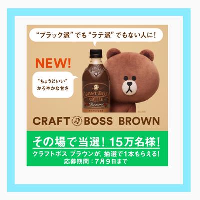 【大量当選懸賞@15万名】クラフトボス ブラウン