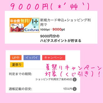 ハピタス   セディナカードJiyu!da発行でドカンと9000円!!