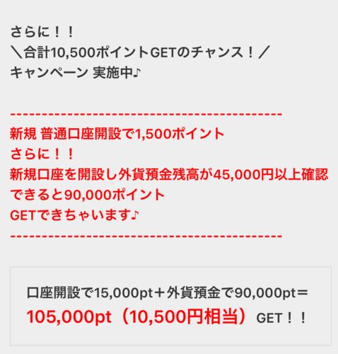 【i2i 1万円キャンペーン2日目】 銀行口座開設