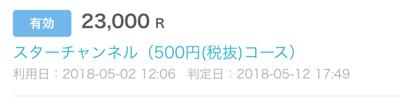 スターチャンネル承認で2300円GET♪本日も高額で出ています!!