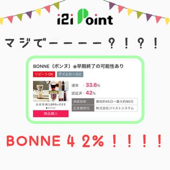 【追記】スゴイ!! i2iポイント BONNEが42%還元!!→ゲットマネー42.5%!!
