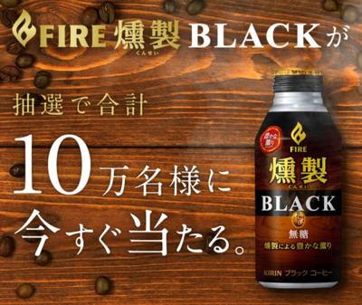 【大量当選懸賞情報5件】 キリン ファイア・クリアラテ・淡麗・マチカフェ・お~いお茶