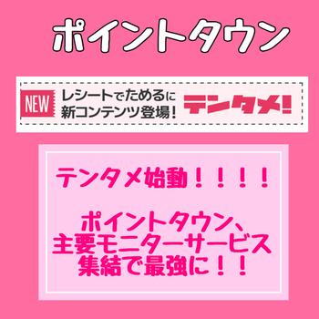 【7/16重要訂正あり】ポイントタウン テンタメはじまりました!!!!