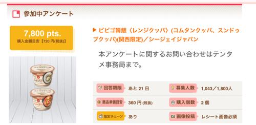 ECナビ  【テンタメモニター】ビビゴ韓飯〈レンジクッパ〉2個が実質無料で購入できます!