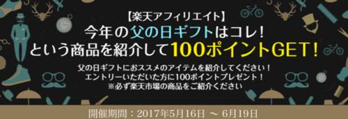 【楽天アフィリエイト】  父の日商品を紹介して100円ゲット!