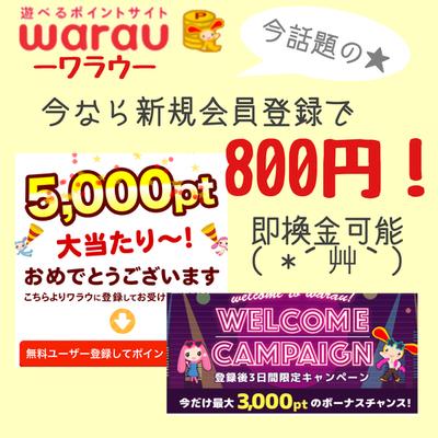 【スマホ限定】warau(ワラウ) 新規会員登録&ミッション達成で800円!即換金できるので登録してみました♪