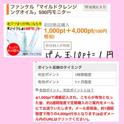 げん玉   ファンケルマイルドクレンジングオイルか実質無料((*´∀`*))