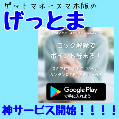 ゲットマネーのスマホ版「げっとま」 ロック画面解除だけでポイント貯まりだす!!!!