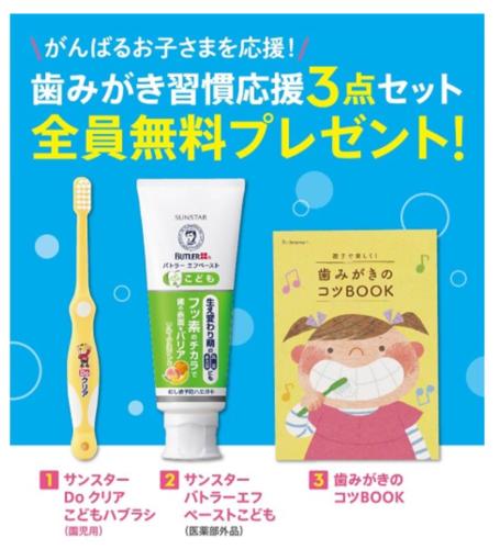 もれなく子ども用歯ブラシ&歯みがき粉がもらえます!!