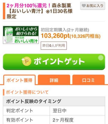 先着30名! げん玉 おいしい青汁 60個送料324円で購入!やっと間に合った!