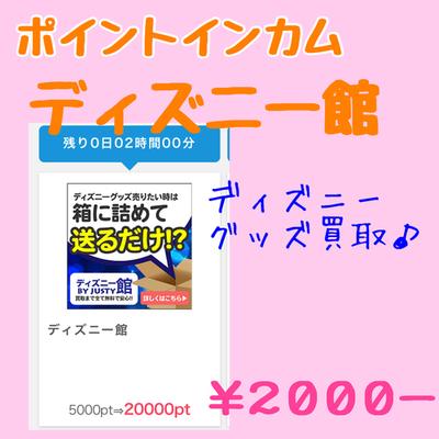 ポイントインカム   ディズニーグッズ買取で2000円!申し込んできました♪